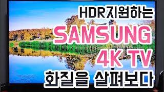 삼성 4K TV로 살펴본 화질과 선명도, 색감 QLED…