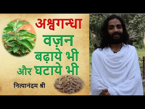 How to Loose or Gain Weight with Ashwagandha (Withania Somnifera) in Hindi By Nityanandam Shree