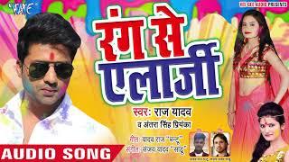 Mujhe  Rang Se Alagi - Holi Me Sali Jawan Bhailu - Raj Yadav, Antra Singh Priyanka - Holi Songs