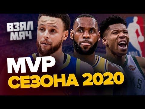 ЛУЧШИЙ ИГРОК НБА 2020   Карри, Джеймс или Яннис?