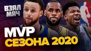 ЛУЧШИЙ ИГРОК НБА 2020 | Карри, Джеймс или Яннис?