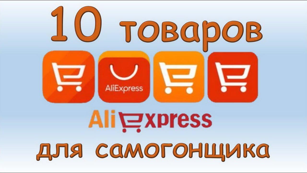 🔝 ТОП 10 полезных вещей 🎁 АliЕxpress для САМОГОНА и САМОГОНЩИКА .