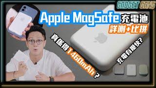 【實測】MagSafe Battery Pack|詳測尿袋比拼|專家評論幾多電量|充電速度及性價比高低