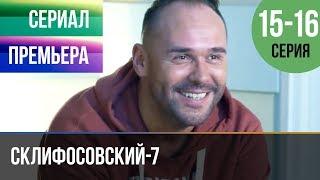▶️ Склифосовский 7 сезон 15 и 16 серия - Склиф 7 - Мелодрама 2019 | Русские мелодрамы