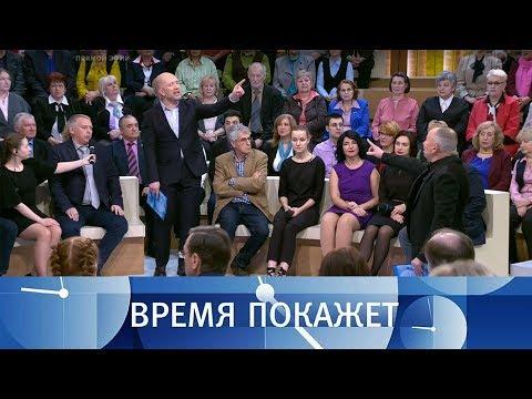 Сталин: 65 лет спустя. Время покажет. Выпуск от 05.03.2018