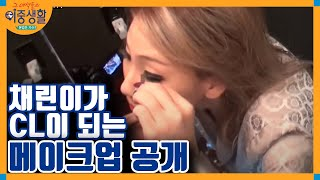 Livin′ the Double Life 씨엘이 ′성형 안하고′ 눈 커진 비결! 171130 EP.2