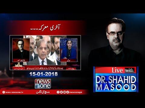 Live With Dr.Shahid Masood - 15-January-2018 - News One