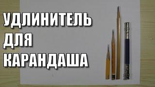 Удлинитель для карандаша - обзор