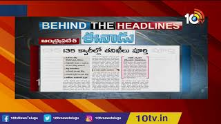 Behind The Headlines   Analysis On Todayand#39;s Trending Paper News   24th February 2020  News