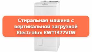 Стиральная машина с вертикальной загрузкой Electrolux EWT1377VIW обзор