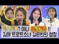 모태트롯 ♬ 김해 트로트소녀 김은빈 ♥️ 성장 영상모음  Tears(전국노래자랑, 2012년), 사랑님 ...