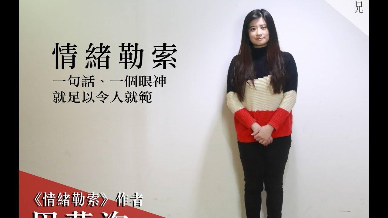 【寶島少年兄】專訪98 周慕姿/《情緒勒索:那些在伴侶,親子,職場間,最讓人窒息的相處》 - YouTube