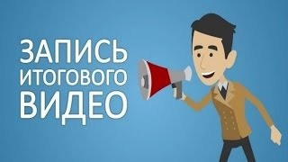 Создать видео онлайн бесплатно Урок 5 Запись итогового видео