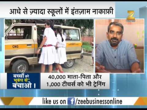 Disaster survey: Schools in Delhi not disaster-ready | भूकंप के लिए तैयार नहीं दिल्ली के स्कूल