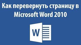 как перевернуть страницу в Microsoft Word 2010