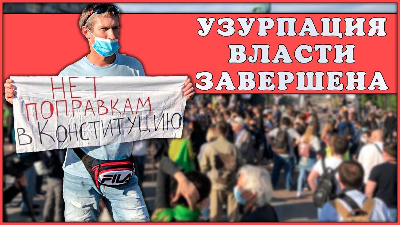 Спецоперация по узурпации власти Владимиром Путиным завершилась!