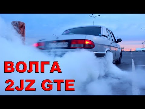 ВОЛГА 2JZ GTE ВАЛИТ