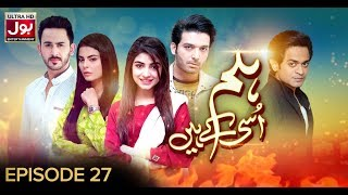 Hum Usi Kay Hain Episode 27 | Pakistani Drama | 16 January 2019 | BOL Entertainment