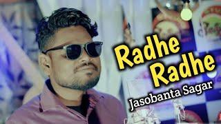 Radhe Radhe ( Jasobanta Sagar ) New Sambalpuri Studio Video 2019
