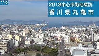 2018中心市街地探訪110・・香川県丸亀市