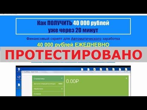 FousetMoney от Александра Игнатова принесет автоматический заработок 40 000 рублей? Честный отзыв.