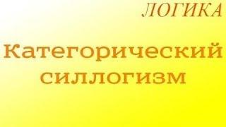 Логика. 8.1. Категорический силлогизм