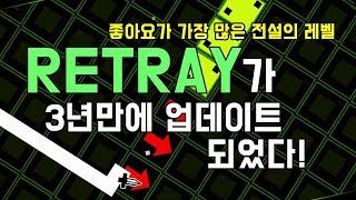Retray가 약 3년만에 업데이트 되었다! | 지메대 뉘ㅡ우스 [ 지오메트리 대시 ]