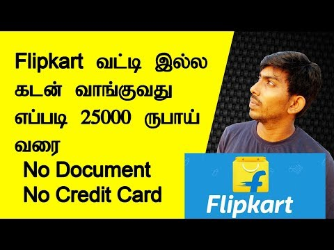 How to get Flipkart Zero Interest Loan up to 25000 RS | Tamil Techguruji