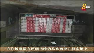 移民与关卡局3天内起获3000多条漏税烟