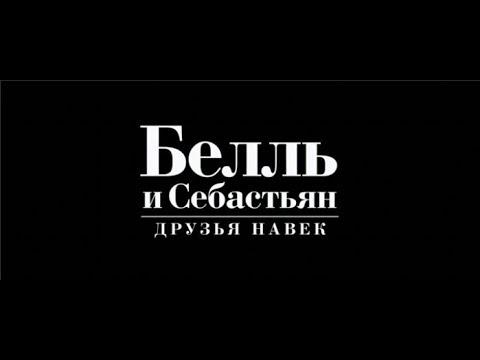 Кадры из фильма Белль и Себастьян: Друзья навек