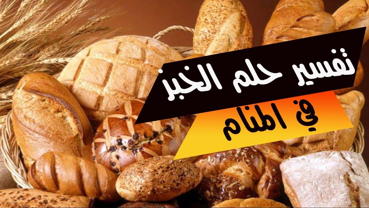 الخبز للمتزوجة في المنام تفسير حلم الخبز للعزباء والمتزوجة والحامل في المنام حلم اعطاء الخبز Youtube