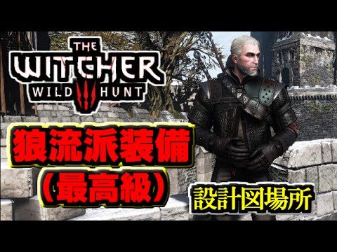 【The Witcher 3】狼流派 最高級 DLC ウィッチャー装備 設計図の場所 /トレジャーハント , Mastercrafted Wolven  Gear Set , YouTube