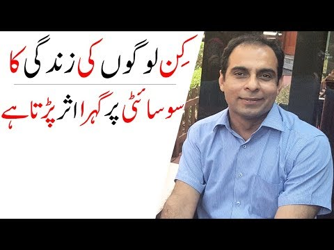 The Impact Of People On Society -By Qasim Ali Shah | In Urdu