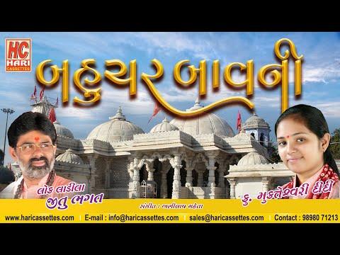 Bahucher Bavni-JITU BHAGET