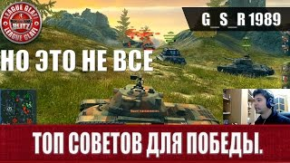 WoT Blitz - ТОП советов для победы - World of Tanks Blitz (WoTB)