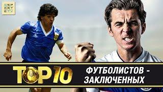 ТОП-10 футболистов – заключенных