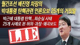 18년12월29일 박대통령 탄핵을 야기시킨 방송.언론오보 25가지 거짓말