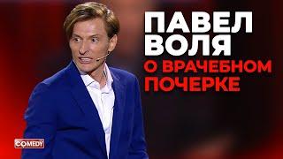 Павел Воля - О врачебном почерке (Большой Stand Up 2018)