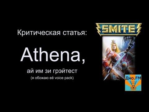 видео: Критическая статья №23: athena, ай им зи грейтест [smite/Смайт] [Гайд]