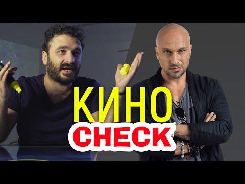 Кино Check / Непрощенный / Разбор фильма вместе с режиссером