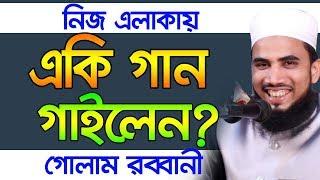 নিজ এলাকায় একি গান গাইলেন গোলাম রব্বানী Golam Rabbani Gojol 2019 Islamic Waz Bogra