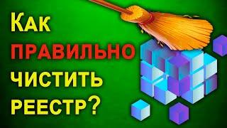 Хорошая программа для чистки компьютера от мусора - Reg ORGANIZER!