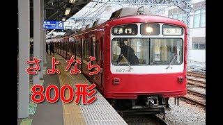 【京急】さようならダルマ 京急800形発車シーン集