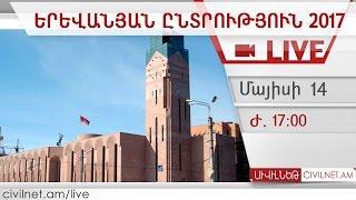 LIVE  Երևանյան ընտրություն 2017 | #yerevanvote 17