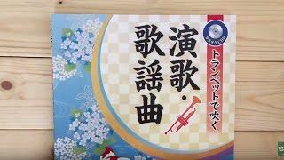 Japanese Enka & Kayokyoku for Trumpet Solo Sheet Music Score w/CD[sm01287]