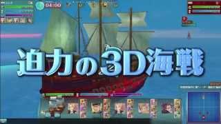 『蒼海の武装商船(プライヴァティア)』公式プロモーションムービー