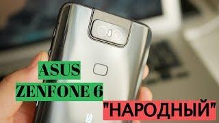 """Опыт использования Asus Zenfone 6 - самый """"народный"""" смартфон"""