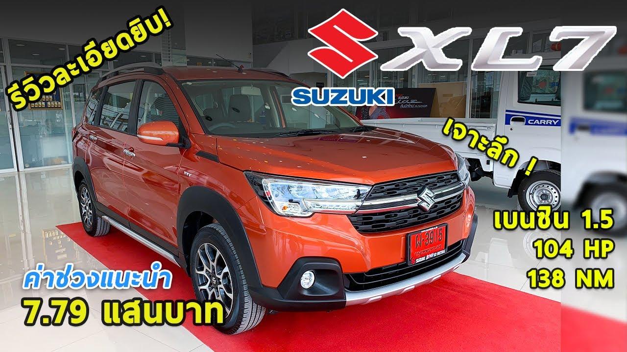 รีวิว New Suzuki XL7 พื้นฐานErtiga แต่เปลี่ยนเยอะ ลุคออฟโรด ออปชั่นดีกว่า 7.79 แสนบาท | Drive#63
