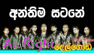05   ANTHIMA SATANE   All Right Delgoda Live Show
