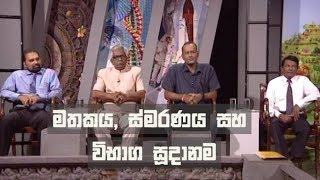 Doramadalawa - (2019-07-29) | ITN Thumbnail